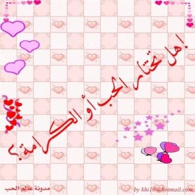 https://zahya12.files.wordpress.com/2015/04/97cee-al7ob1_blogspot_com_21.jpg